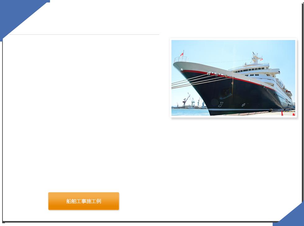船舶工事背景画像