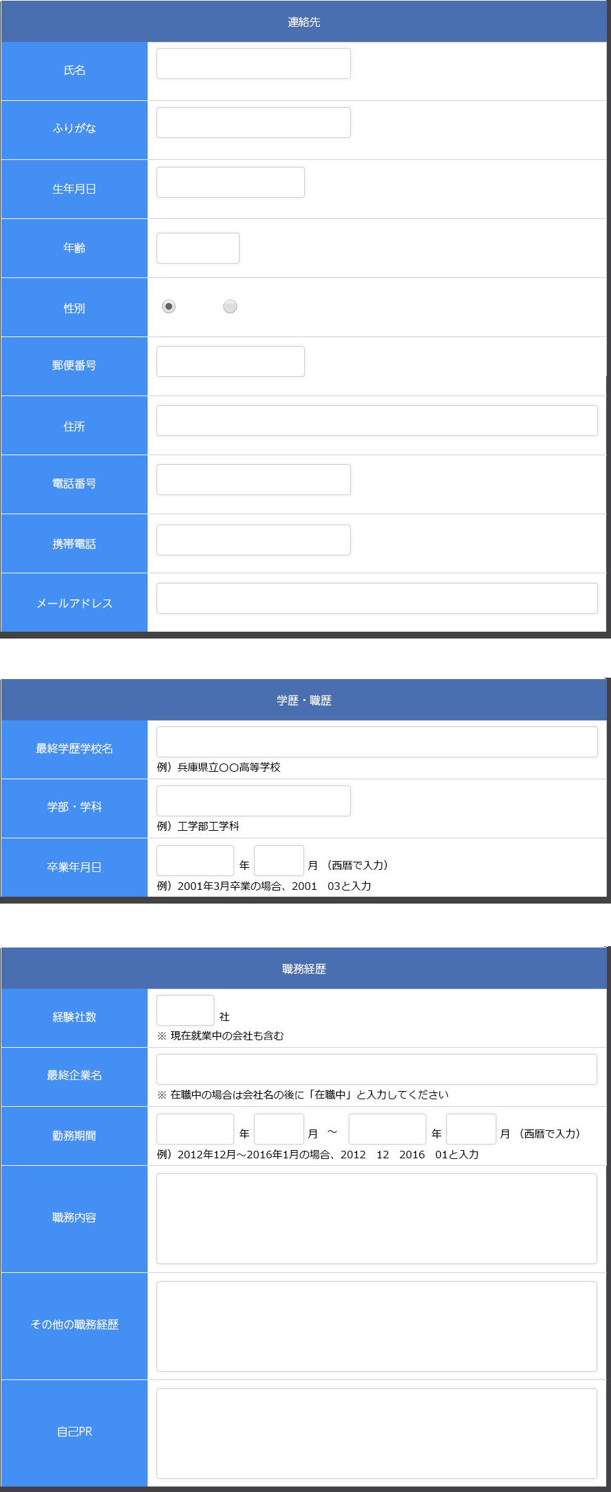 求人フォーム背景画像